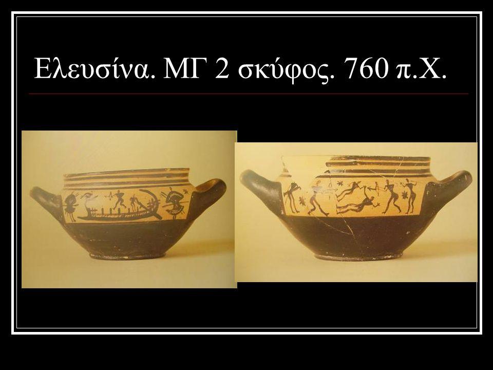 Ελευσίνα. ΜΓ 2 σκύφος. 760 π.Χ.