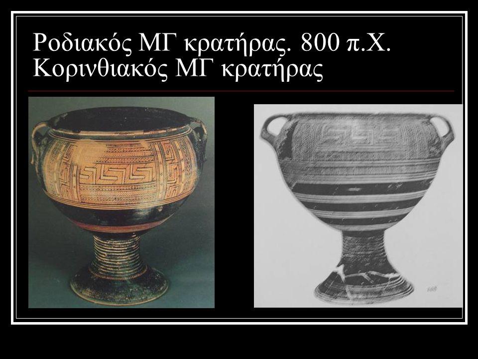 Ροδιακός ΜΓ κρατήρας. 800 π.Χ. Κορινθιακός ΜΓ κρατήρας