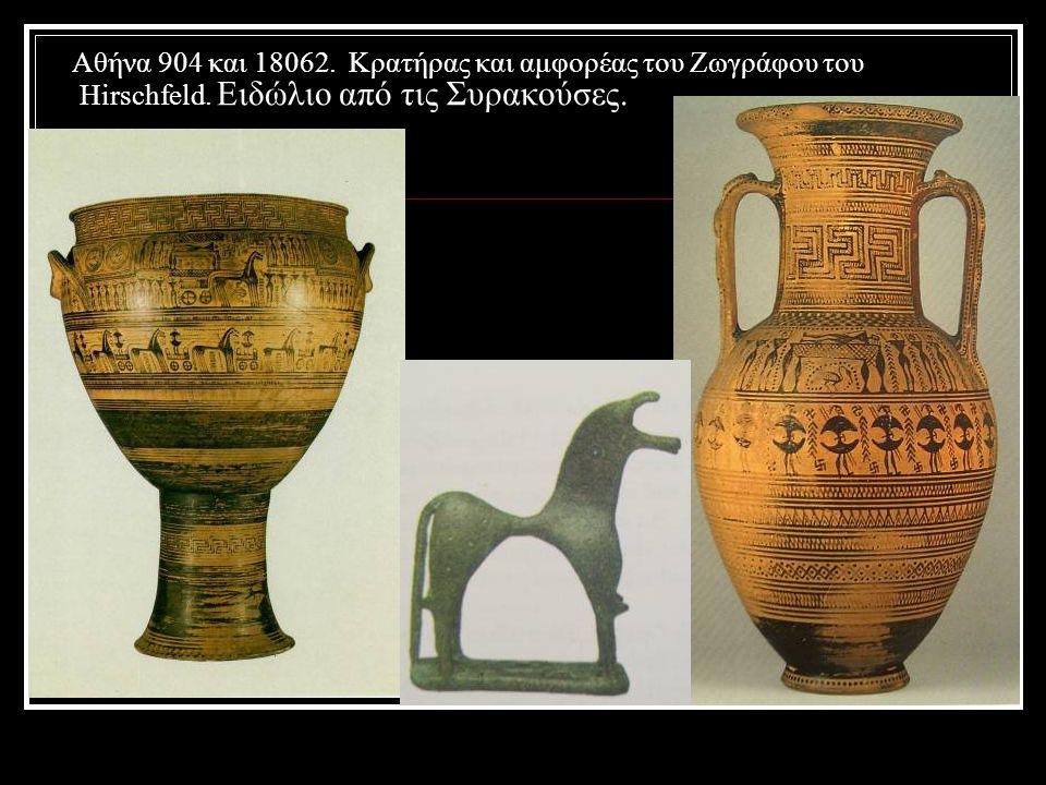 Αθήνα 904 και 18062. Κρατήρας και αμφορέας του Ζωγράφου του Hirschfeld