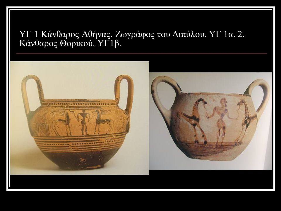 ΥΓ 1 Κάνθαρος Αθήνας. Ζωγράφος του Διπύλου. ΥΓ 1α. 2. Κάνθαρος Θορικού
