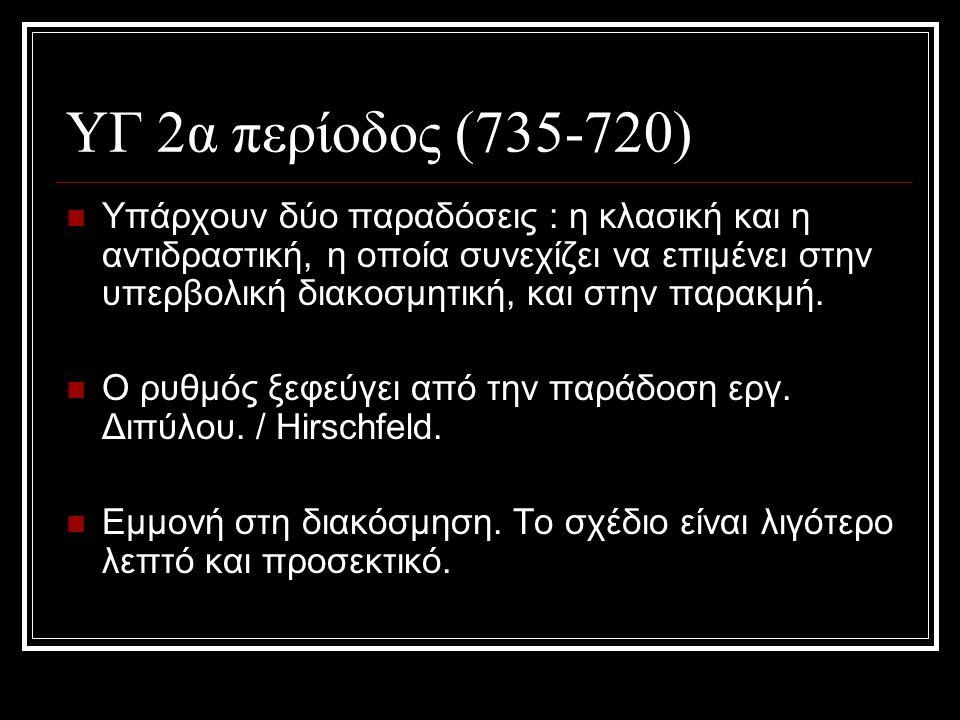 ΥΓ 2α περίοδος (735-720)