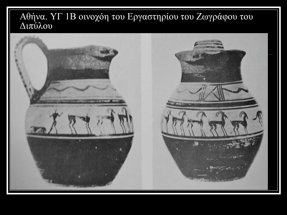 Αθήνα. ΥΓ 1Β οινοχόη του Εργαστηρίου του Ζωγράφου του Διπύλου