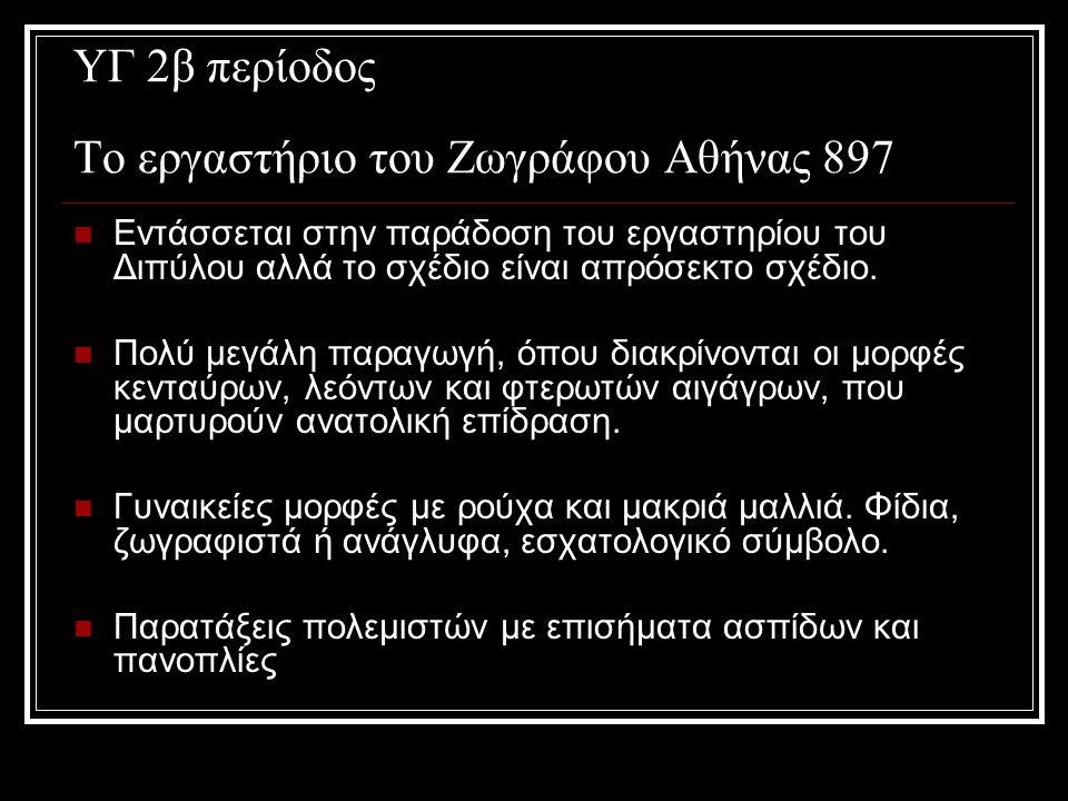 ΥΓ 2β περίοδος Το εργαστήριο του Ζωγράφου Αθήνας 897