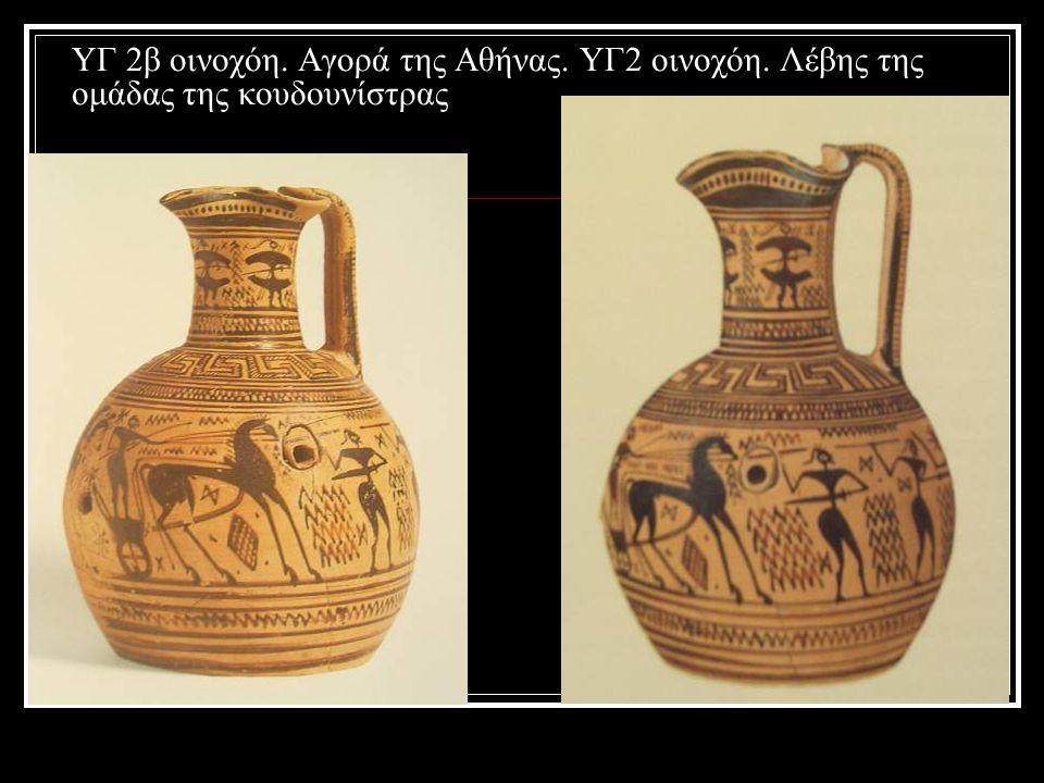 ΥΓ 2β οινοχόη. Αγορά της Αθήνας. ΥΓ2 οινοχόη
