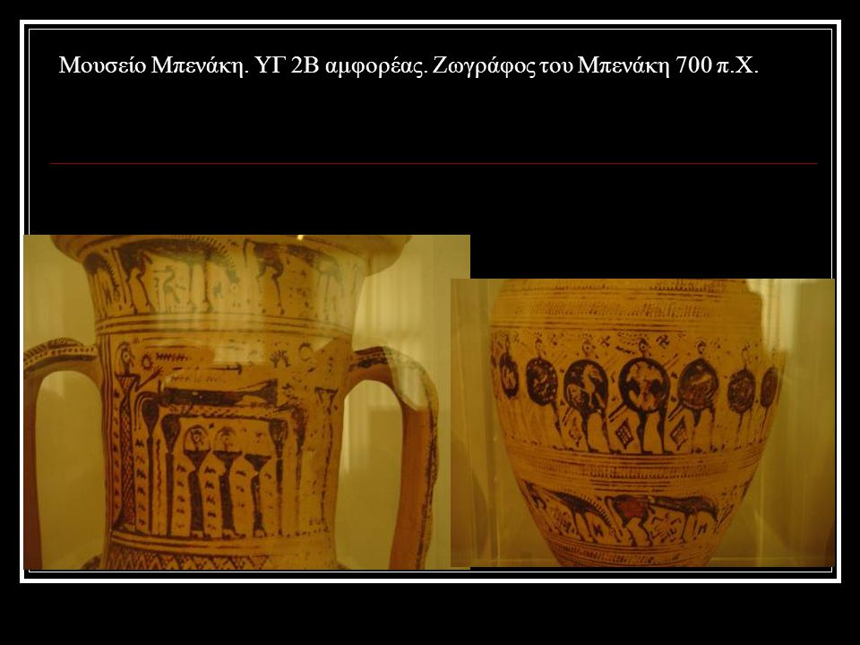 Μουσείο Μπενάκη. ΥΓ 2Β αμφορέας. Ζωγράφος του Μπενάκη 700 π.Χ.