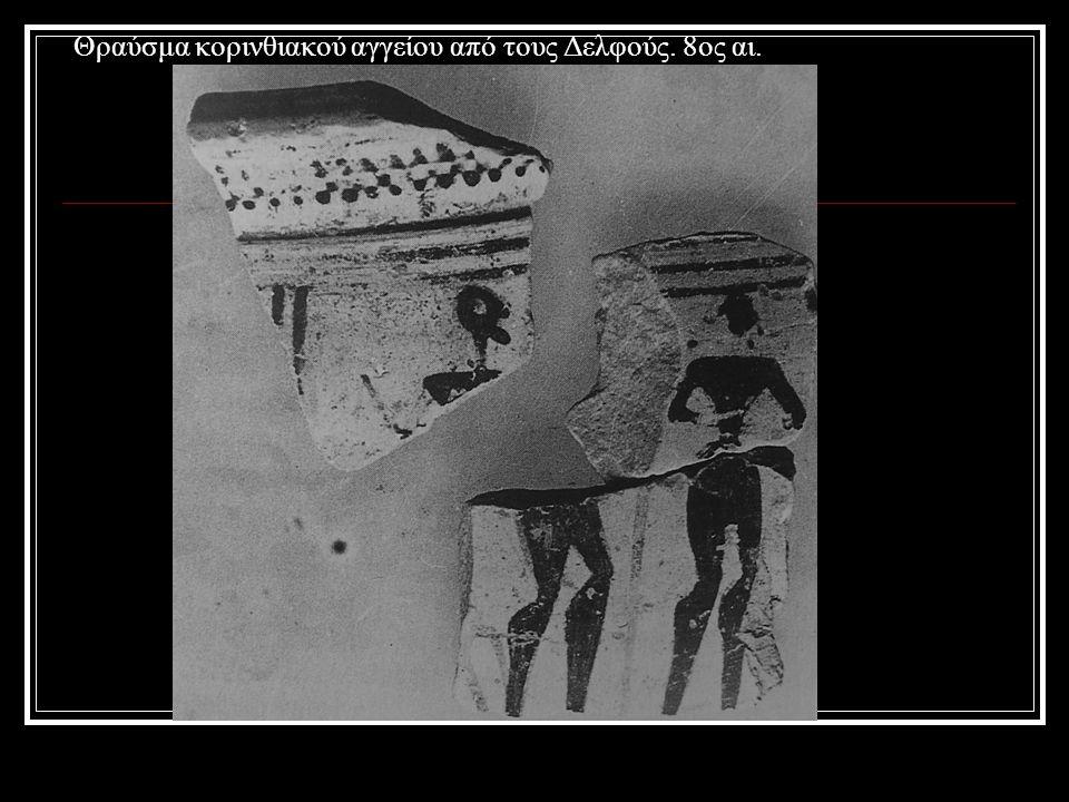 Θραύσμα κορινθιακού αγγείου από τους Δελφούς. 8ος αι.