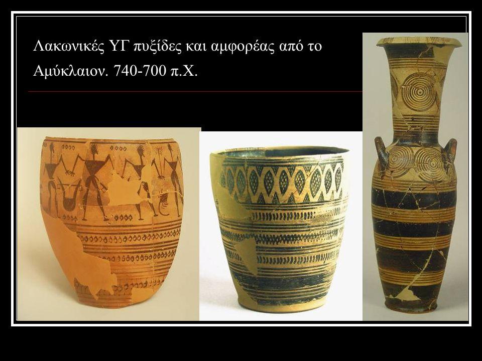 Λακωνικές ΥΓ πυξίδες και αμφορέας από το Αμύκλαιον. 740-700 π.Χ.