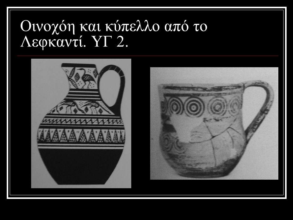 Οινοχόη και κύπελλο από το Λεφκαντί. ΥΓ 2.
