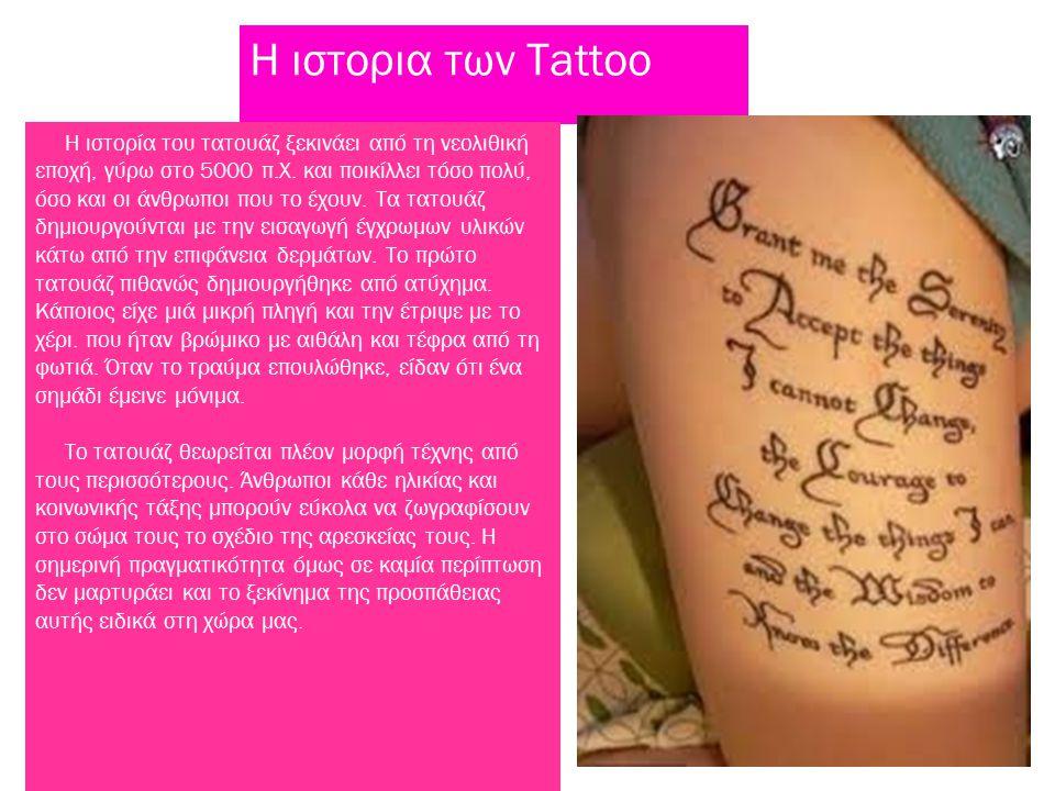 Η ιστορια των Tattoo