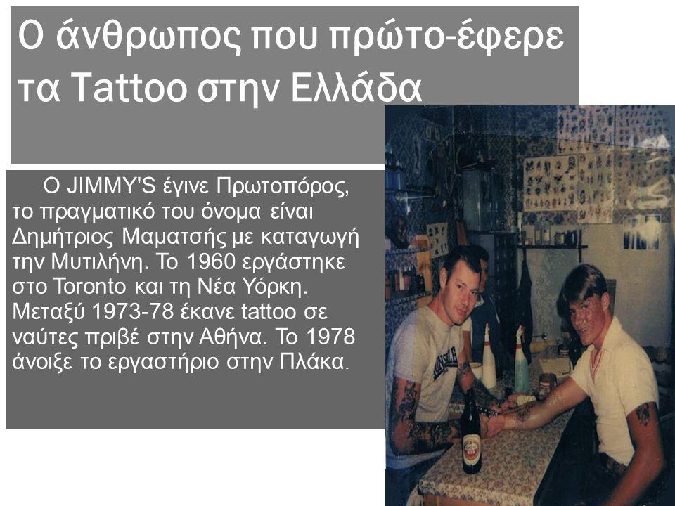 Ο άνθρωπος που πρώτο-έφερε τα Tattoo στην Ελλάδα