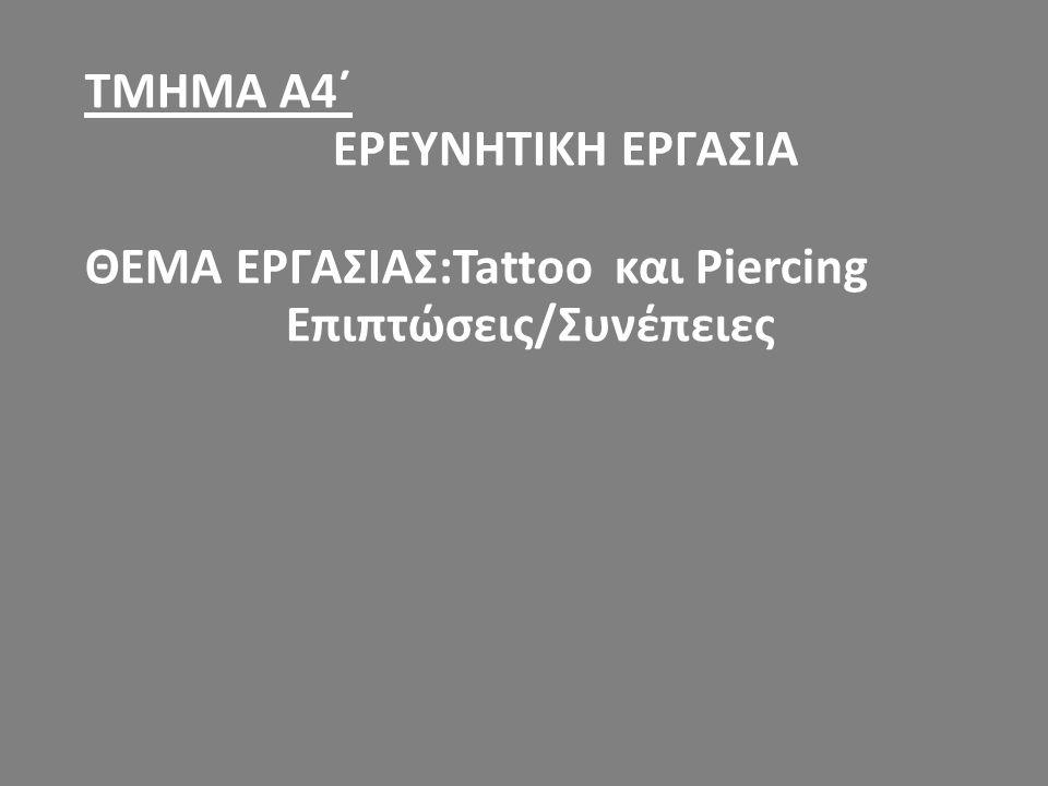 ΕΡΕΥΝΗΤΙΚΗ ΕΡΓΑΣΙΑ ΘΕΜΑ ΕΡΓΑΣΙΑΣ:Tattoo και Piercing