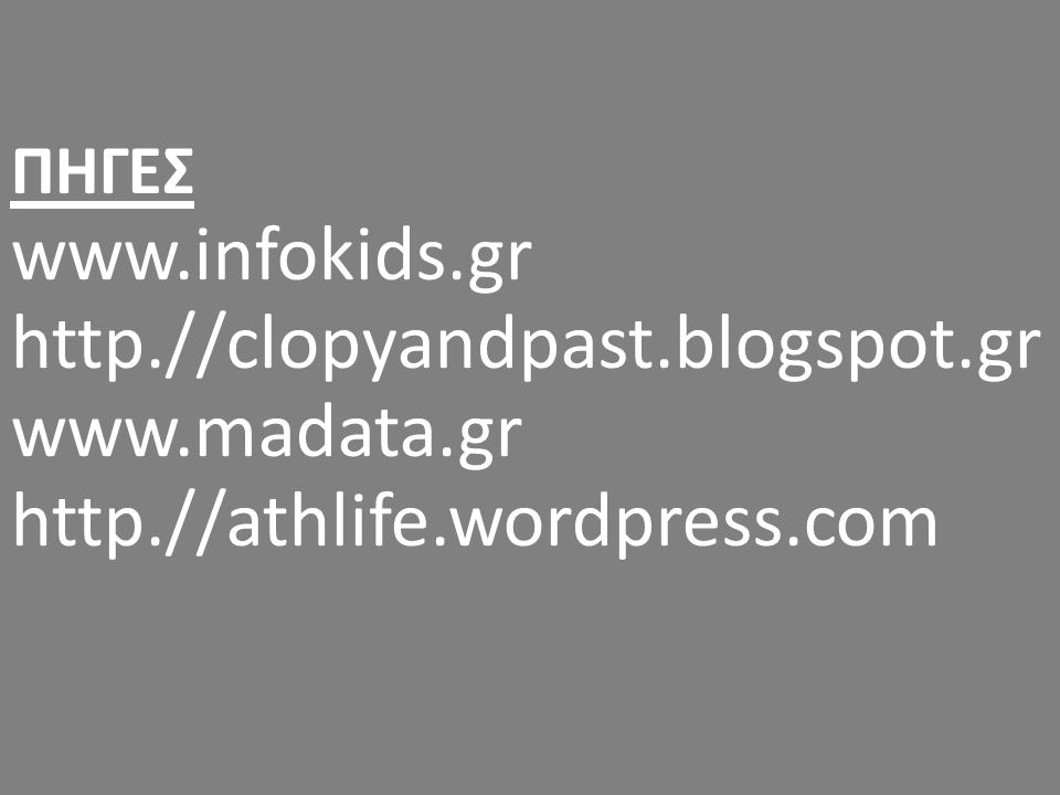 www.infokids.gr http.//clopyandpast.blogspot.gr www.madata.gr