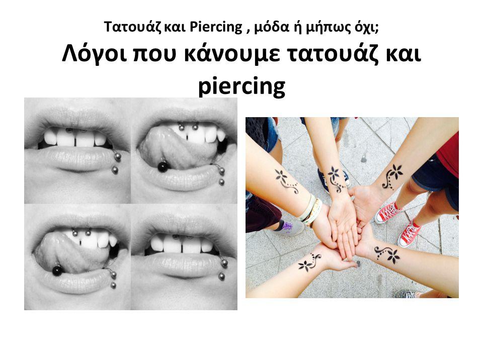 Τατουάζ και Piercing , μόδα ή μήπως όχι; Λόγοι που κάνουμε τατουάζ και piercing