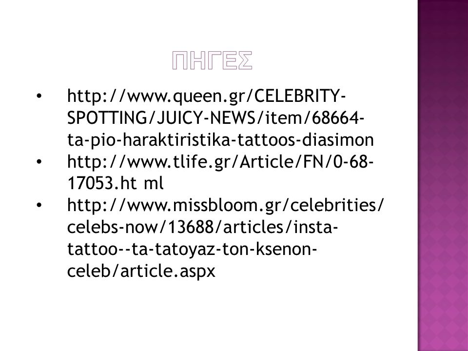 http://www.queen.gr/CELEBRITY-SPOTTING/JUICY-NEWS/item/68664-ta-pio-haraktiristika-tattoos-diasimon http://www.tlife.gr/Article/FN/0-68-17053.ht ml.
