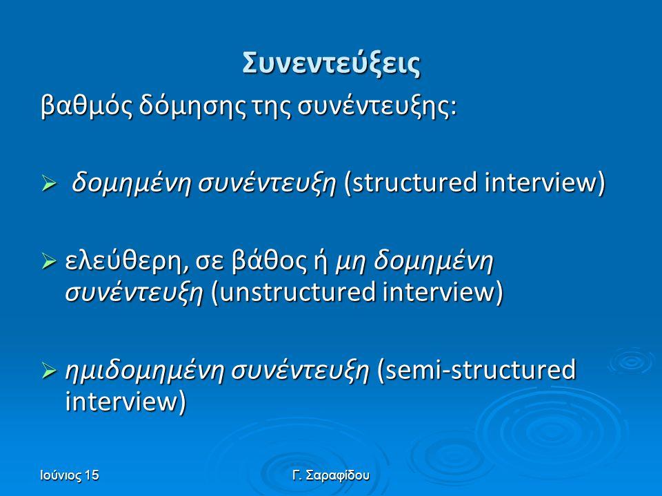Συνεντεύξεις βαθμός δόμησης της συνέντευξης: