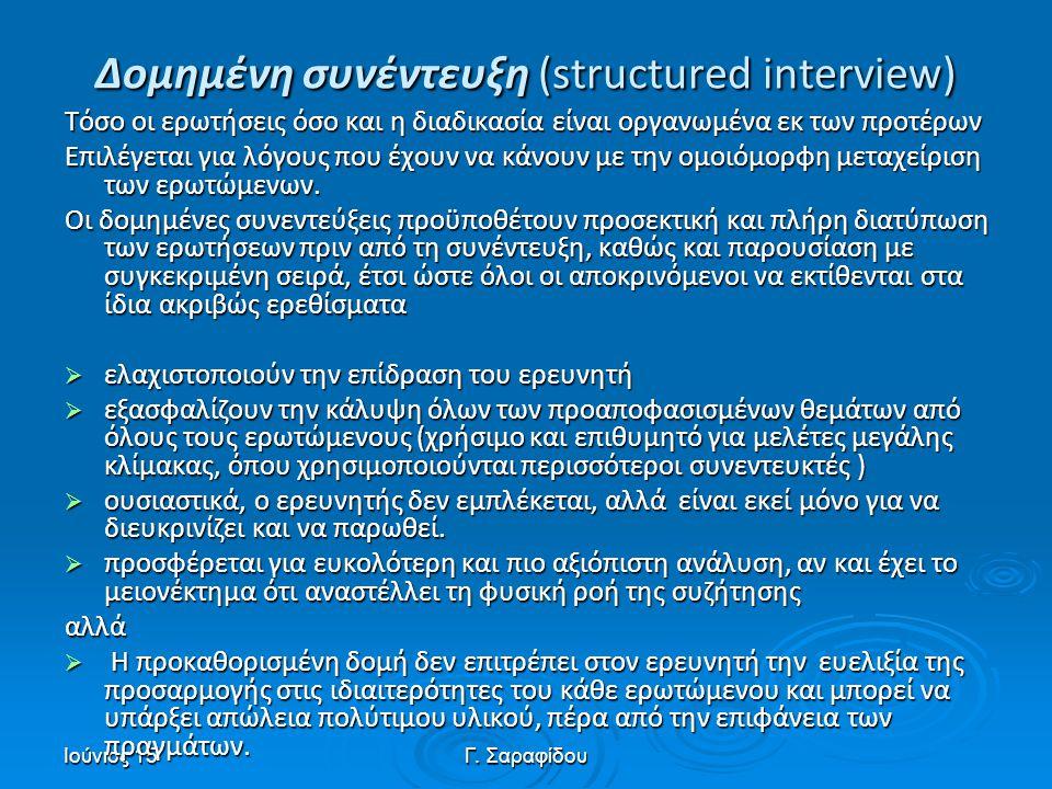 Δομημένη συνέντευξη (structured interview)