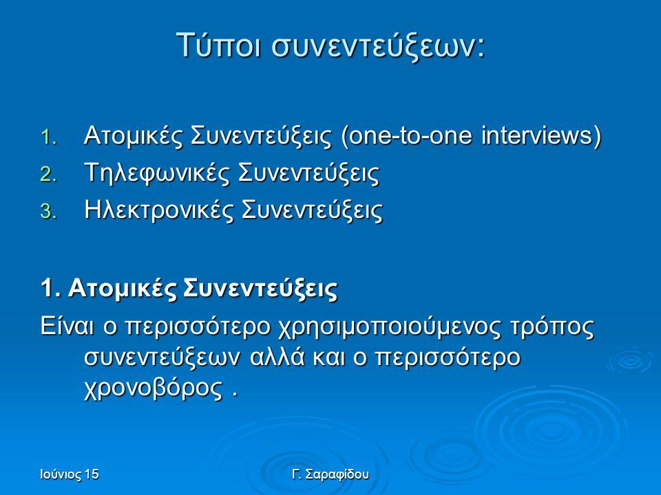 Τύποι συνεντεύξεων: Aτομικές Συνεντεύξεις (one-to-one interviews)