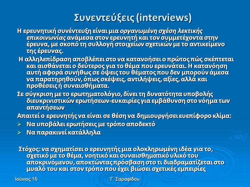 Συνεντεύξεις (interviews)