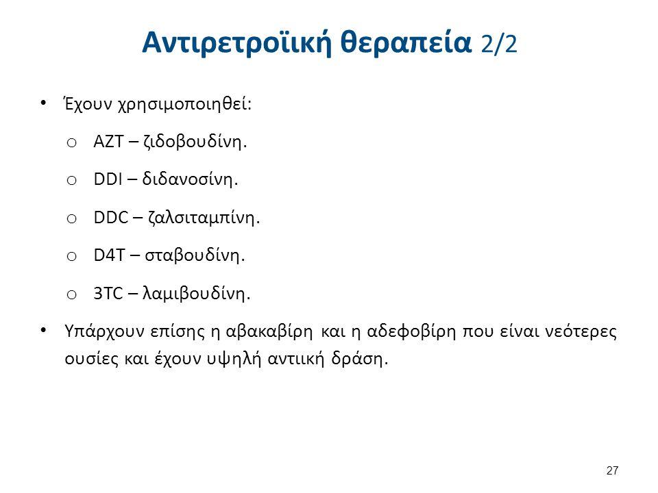 Μη νουκλεοσικοί αναστολείς αντίστροφης μεταγραφάσης (NNRTI)