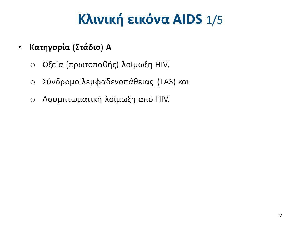 Κλινική εικόνα AIDS 2/5 Οξεία λοίμωξη HIV