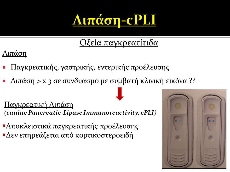 Λιπάση-cPLI Οξεία παγκρεατίτιδα Λιπάση