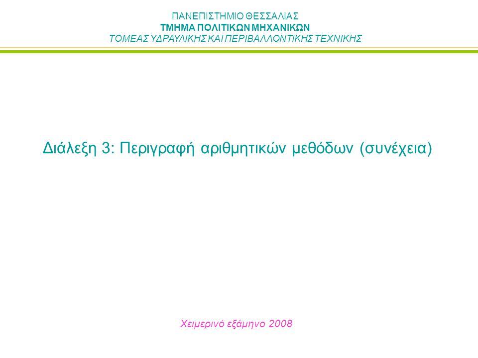 Διάλεξη 3: Περιγραφή αριθμητικών μεθόδων (συνέχεια)