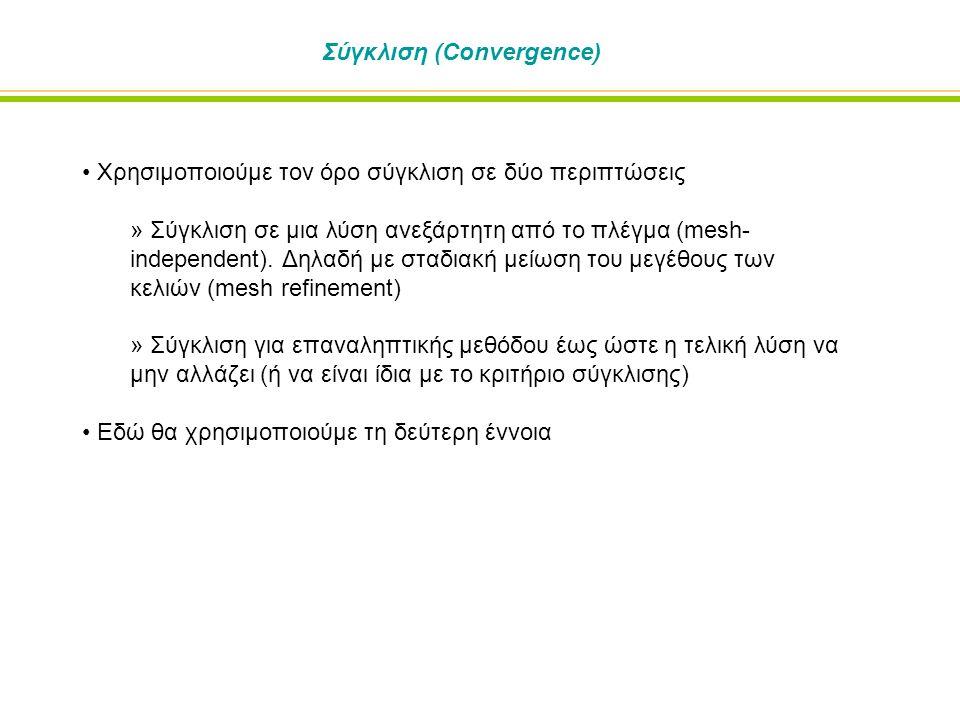 Σύγκλιση (Convergence)