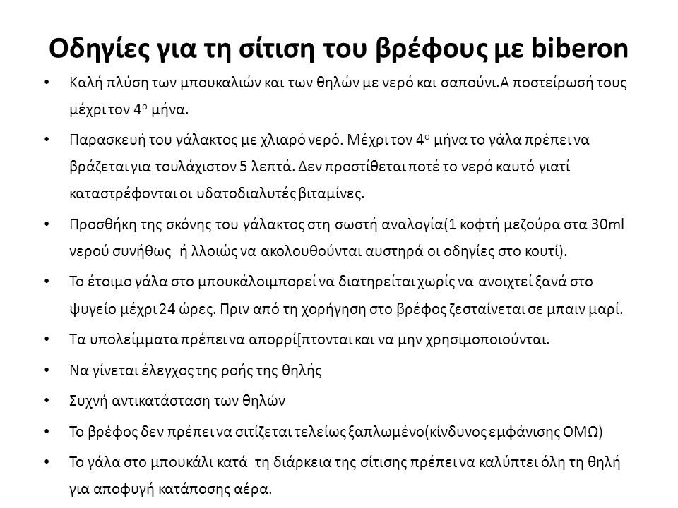 Οδηγίες για τη σίτιση του βρέφους με biberon