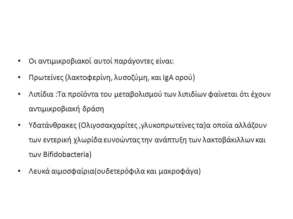 Οι αντιμικροβιακοί αυτοί παράγοντες είναι: