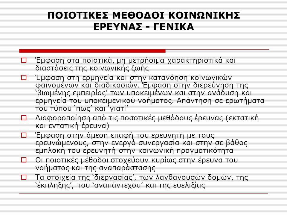 ΠΟΙΟΤΙΚΕΣ ΜΕΘΟΔΟΙ ΚΟΙΝΩΝΙΚΗΣ ΕΡΕΥΝΑΣ - ΓΕΝΙΚΑ