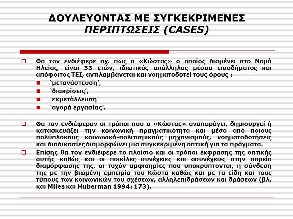 ΔΟΥΛΕΥΟΝΤΑΣ ΜΕ ΣΥΓΚΕΚΡΙΜΕΝΕΣ ΠΕΡΙΠΤΩΣΕΙΣ (CASES)