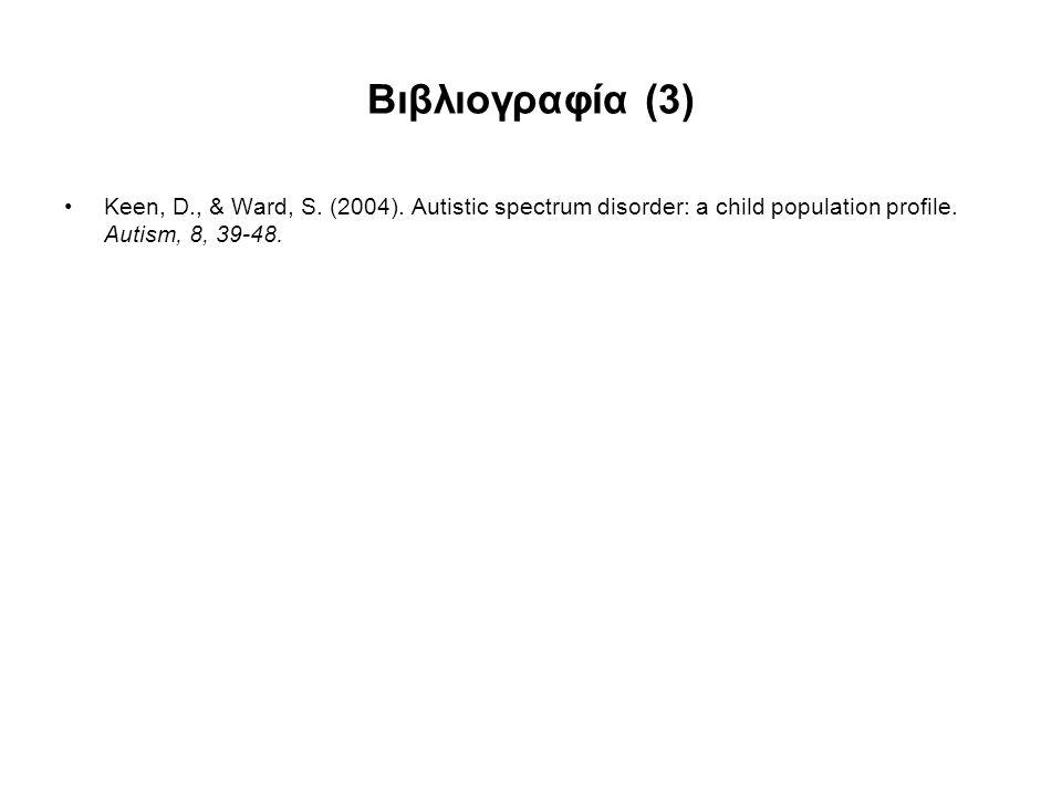 Βιβλιογραφία (3) Keen, D., & Ward, S. (2004).