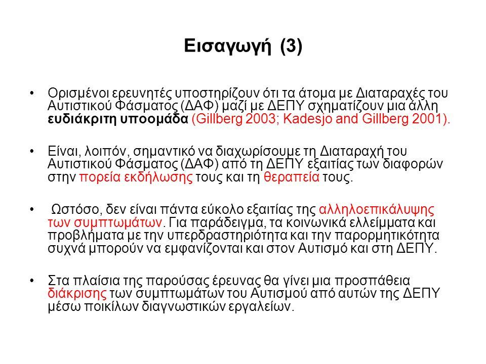 Εισαγωγή (3)