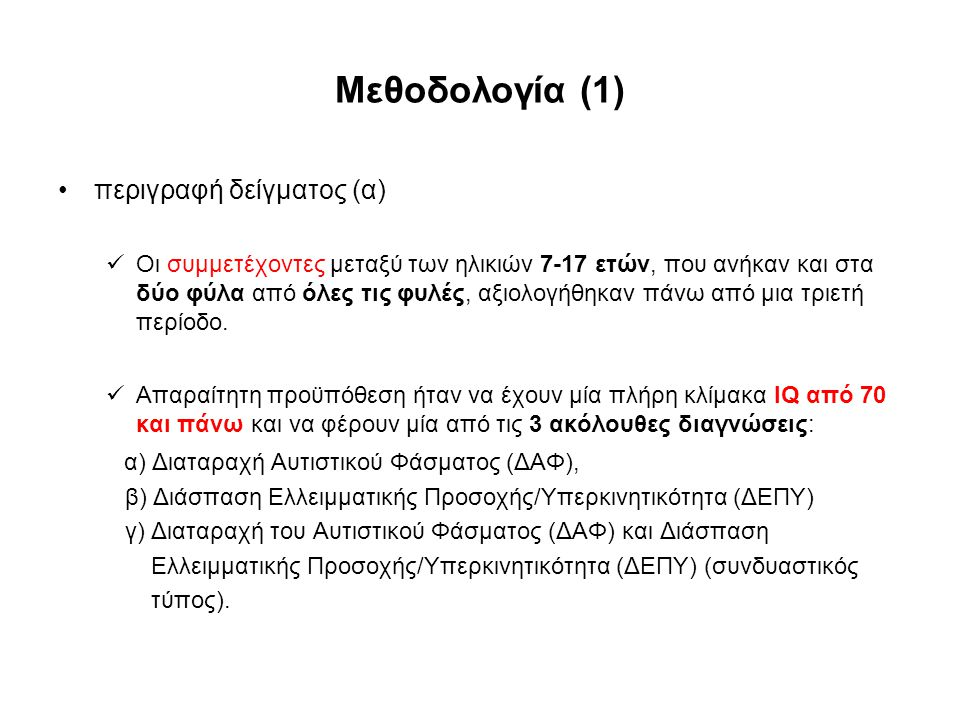 Μεθοδολογία (1) περιγραφή δείγματος (α)