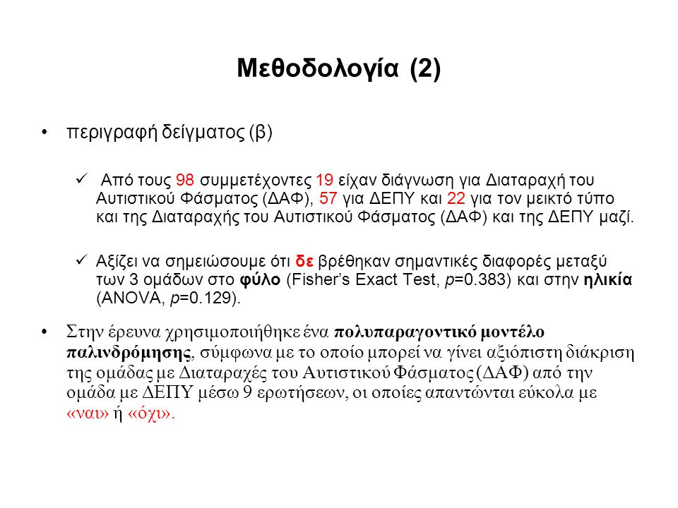 Μεθοδολογία (2) περιγραφή δείγματος (β)