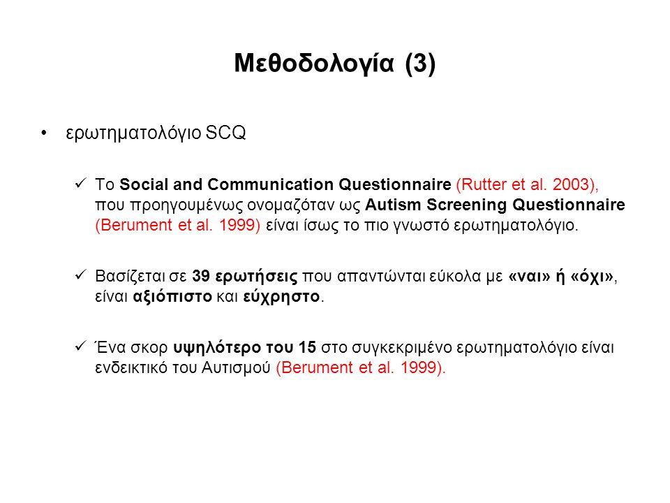 Μεθοδολογία (3) ερωτηματολόγιο SCQ
