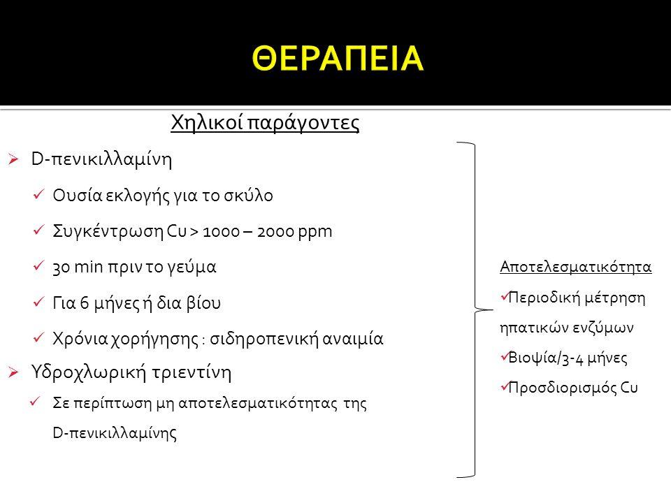 ΘΕΡΑΠΕΙΑ Χηλικοί παράγοντες D-πενικιλλαμίνη Υδροχλωρική τριεντίνη