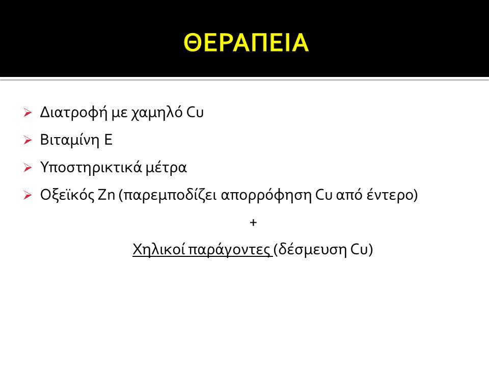 Χηλικοί παράγοντες (δέσμευση Cu)