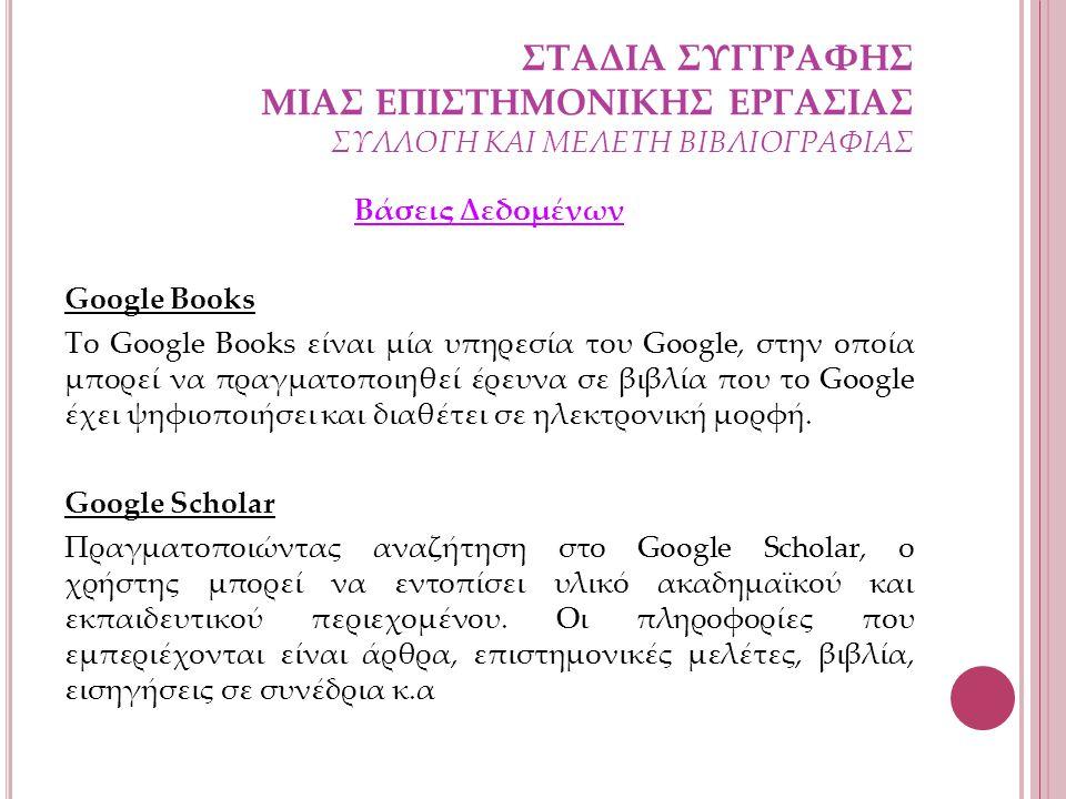 ΣΤΑΔΙΑ ΣΥΓΓΡΑΦΗΣ ΜΙΑΣ ΕΠΙΣΤΗΜΟΝΙΚΗΣ ΕΡΓΑΣΙΑΣ ΣΥλλογη και μελετη βιβλιογραφιαΣ