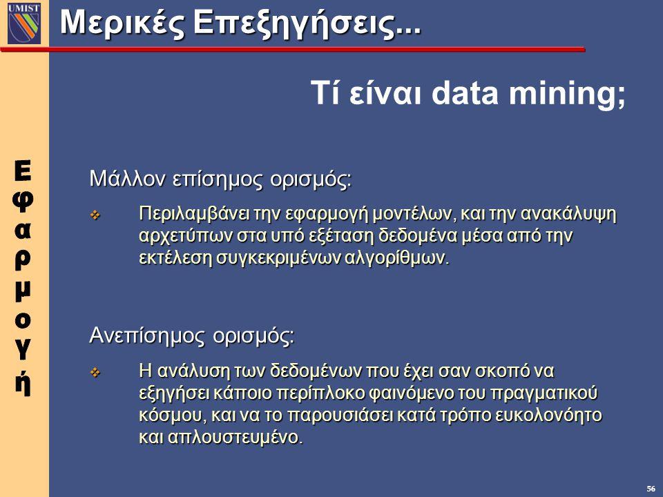 Μερικές Επεξηγήσεις... Τί είναι data mining; Μάλλον επίσημος ορισμός: