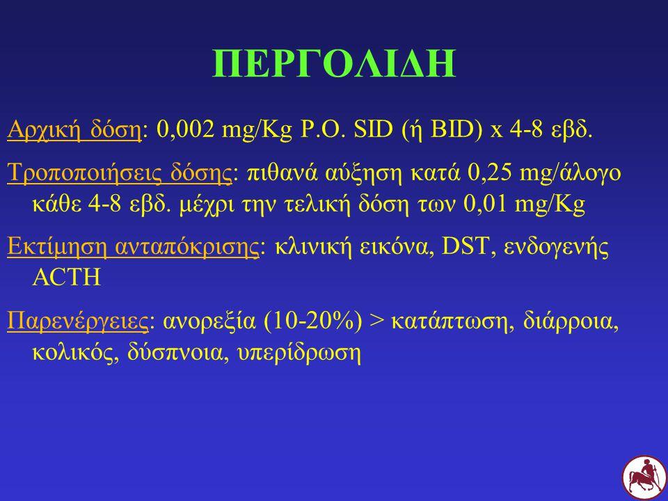ΠΕΡΓΟΛΙΔΗ Αρχική δόση: 0,002 mg/Kg P.O. SID (ή BID) x 4-8 εβδ.