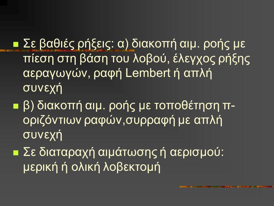 Σε βαθιές ρήξεις: α) διακοπή αιμ