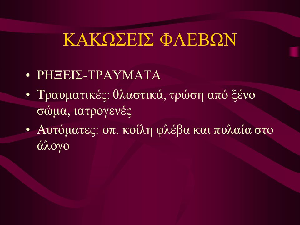 ΚΑΚΩΣΕΙΣ ΦΛΕΒΩΝ ΡΗΞΕΙΣ-ΤΡΑΥΜΑΤΑ