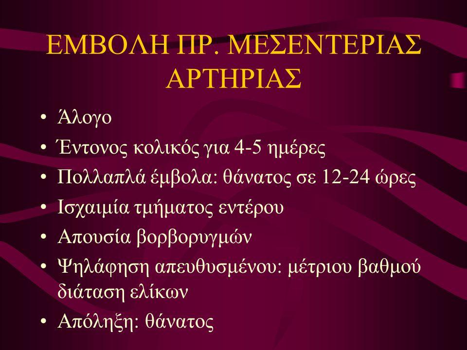 ΕΜΒΟΛΗ ΠΡ. ΜΕΣΕΝΤΕΡΙΑΣ ΑΡΤΗΡΙΑΣ