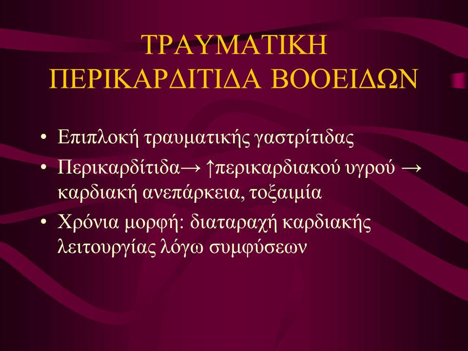 ΤΡΑΥΜΑΤΙΚΗ ΠΕΡΙΚΑΡΔΙΤΙΔΑ ΒΟΟΕΙΔΩΝ