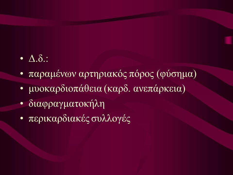 Δ.δ.: παραμένων αρτηριακός πόρος (φύσημα) μυοκαρδιοπάθεια (καρδ.