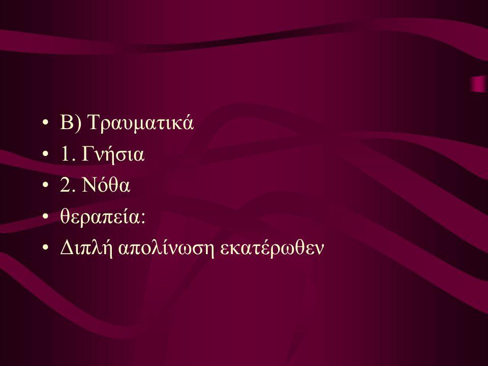 Β) Τραυματικά 1. Γνήσια 2. Νόθα θεραπεία: Διπλή απολίνωση εκατέρωθεν
