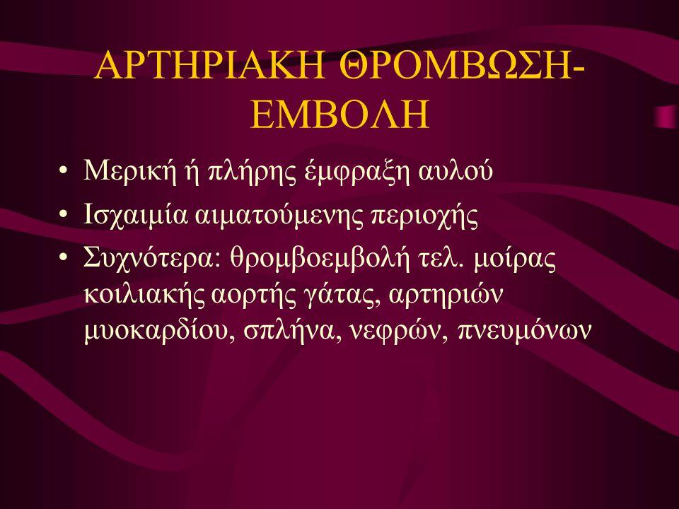 ΑΡΤΗΡΙΑΚΗ ΘΡΟΜΒΩΣΗ-ΕΜΒΟΛΗ