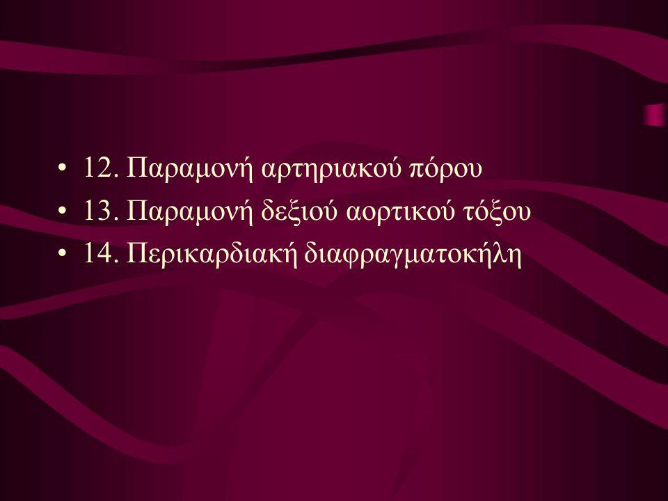 12. Παραμονή αρτηριακού πόρου