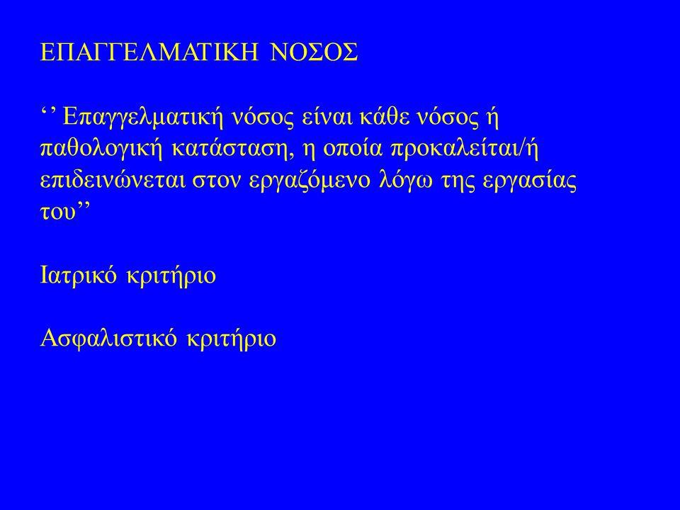 ΕΠΑΓΓΕΛΜΑΤΙΚΗ ΝΟΣΟΣ